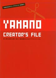 "title=""「YAMANO CREATOR'S FILE」はコレです。""alt=""「YAMANO CREATOR'S FILE」はコレです。"""