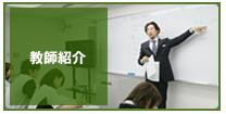 """title=""""教師紹介バナー""""alt=""""ホームページ教師紹介バナー"""""""