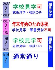 """title=""""図解_年末年始""""alt=""""図解_年末年始"""""""