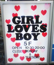 "title=""GIRL LOVES BOY 看板""alt=""GIRL LOVES BOY 看板"""